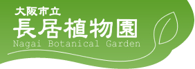 Osaka Nagai Botanical Garden