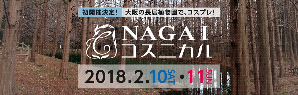 长居植物园NAGAI kosunikaru