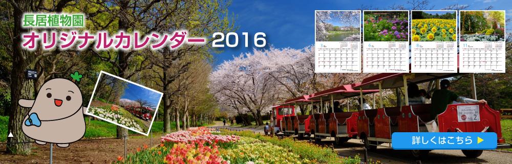 長居植物園オリジナルカレンダー
