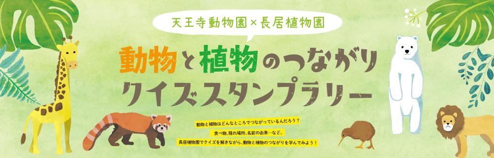 天王寺動物園×長居植物園「動物と植物のつながりクイズスタンプラリー」