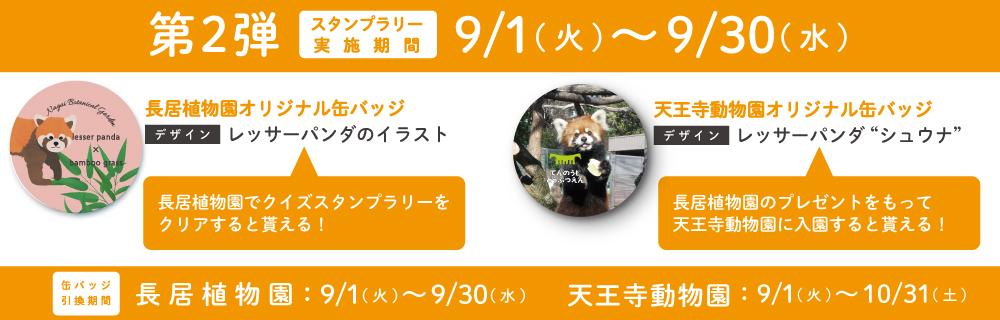 第2弾!!スタンプラリー実施期間9月1日(火)~9月30日(水)