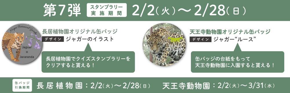 第7弾!!スタンプラリー実施期間2月2日(火)~2月28日(日)